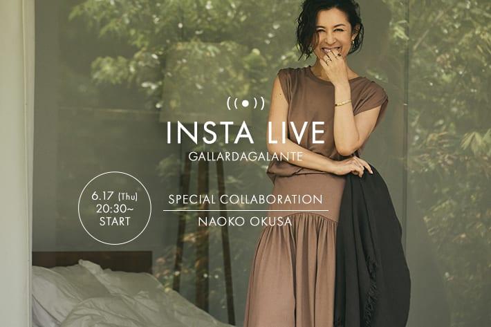 GALLARDAGALANTE ■予告 【Instagram LIVE】第四弾先行予約スタート 大草直子さんコラボアイテムをLIVEでご紹介
