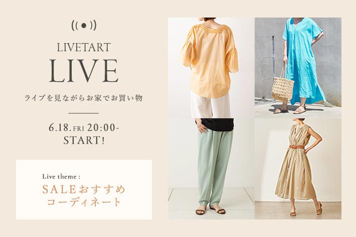 """LIVETART 予告【LIVE STYLING】6/18(金)20:00~ """"SALEおすすめコーディネート"""""""