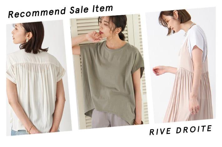 RIVE DROITE 『Recommend Sale Item』今セールで手に入れるべき厳選アイテムをご紹介!