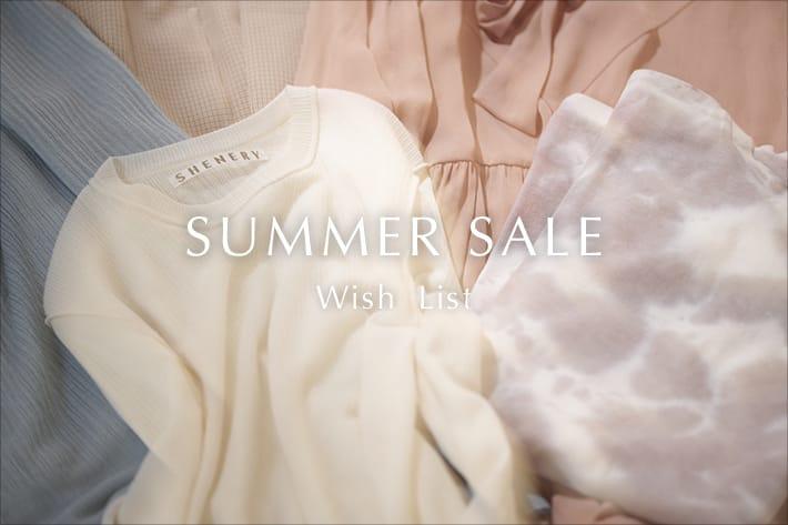 SHENERY 【SALE Wish List】買うべきアイテムはこれ!