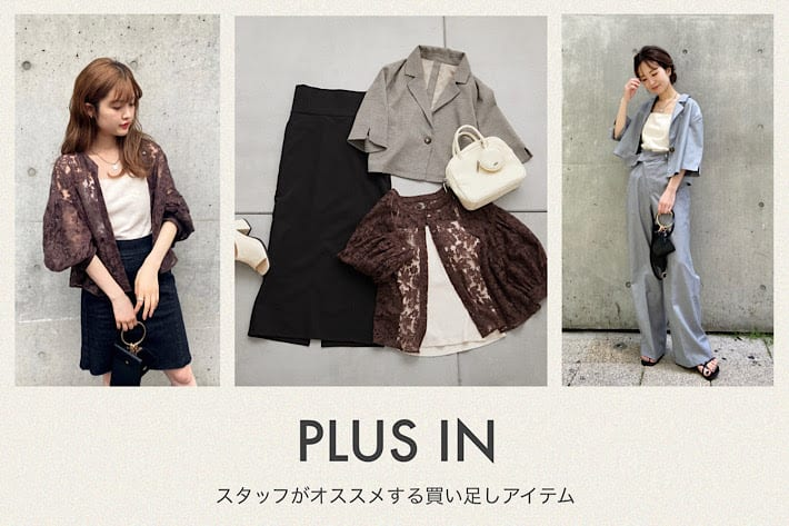 who's who Chico 【PICK UP】PLUS IN ~スタッフがオススメする買い足しアイテム~
