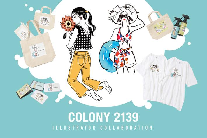COLONY 2139 【NOVELTY PRESENT】イラストレーターコラボ販売開始!数量限定ノベルティもスタート。