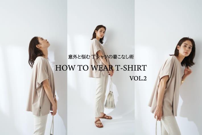 La boutique BonBon 意外と悩むTシャツの着こなし術 HOW to wear T-shirt VOL.2