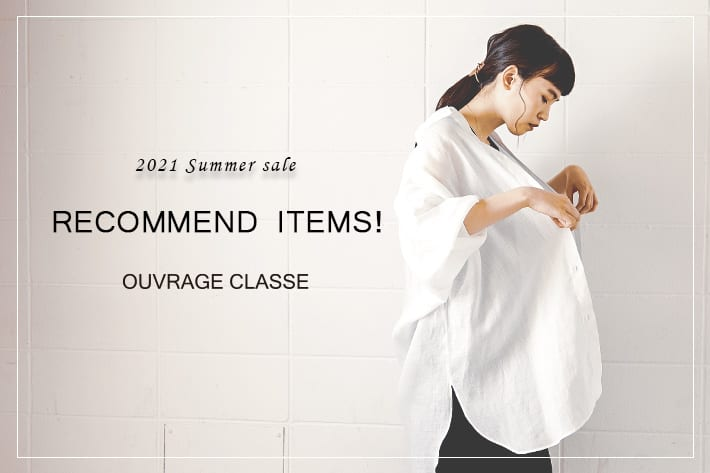 OUVRAGE CLASSE >>SUMMER SALE 開催中<< おすすめアイテム!