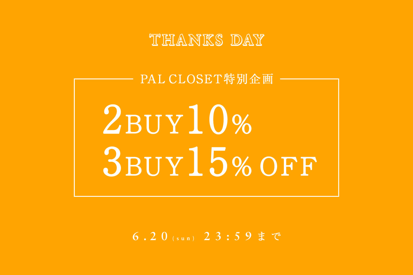 russet \THANKS DAY/PAL CLOSET特別企画 2BUY10%OFF 3BUY15%OFFキャンペーン開催