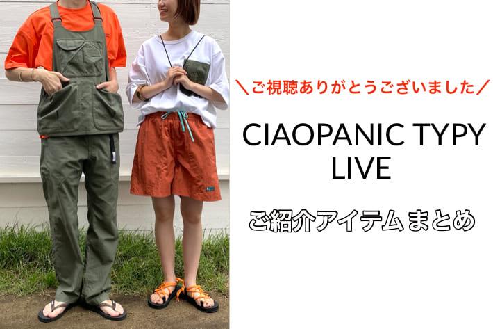 CIAOPANIC TYPY 【CIAOPANIC TYPY LIVE】Summer Stylingご紹介アイテム♪