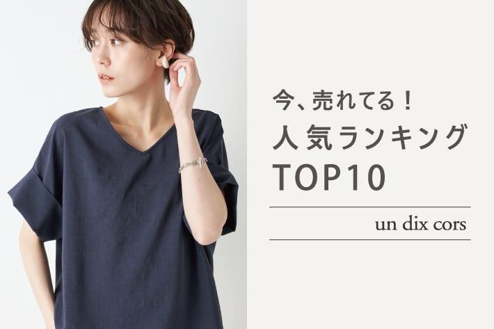 un dix cors 【速報!】今、リアルに売れてる!人気ランキング TOP10