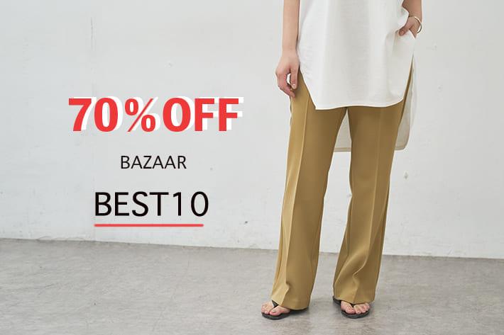 BONbazaar \70%OFF/お得で使えるアイテムをゲットしよう!