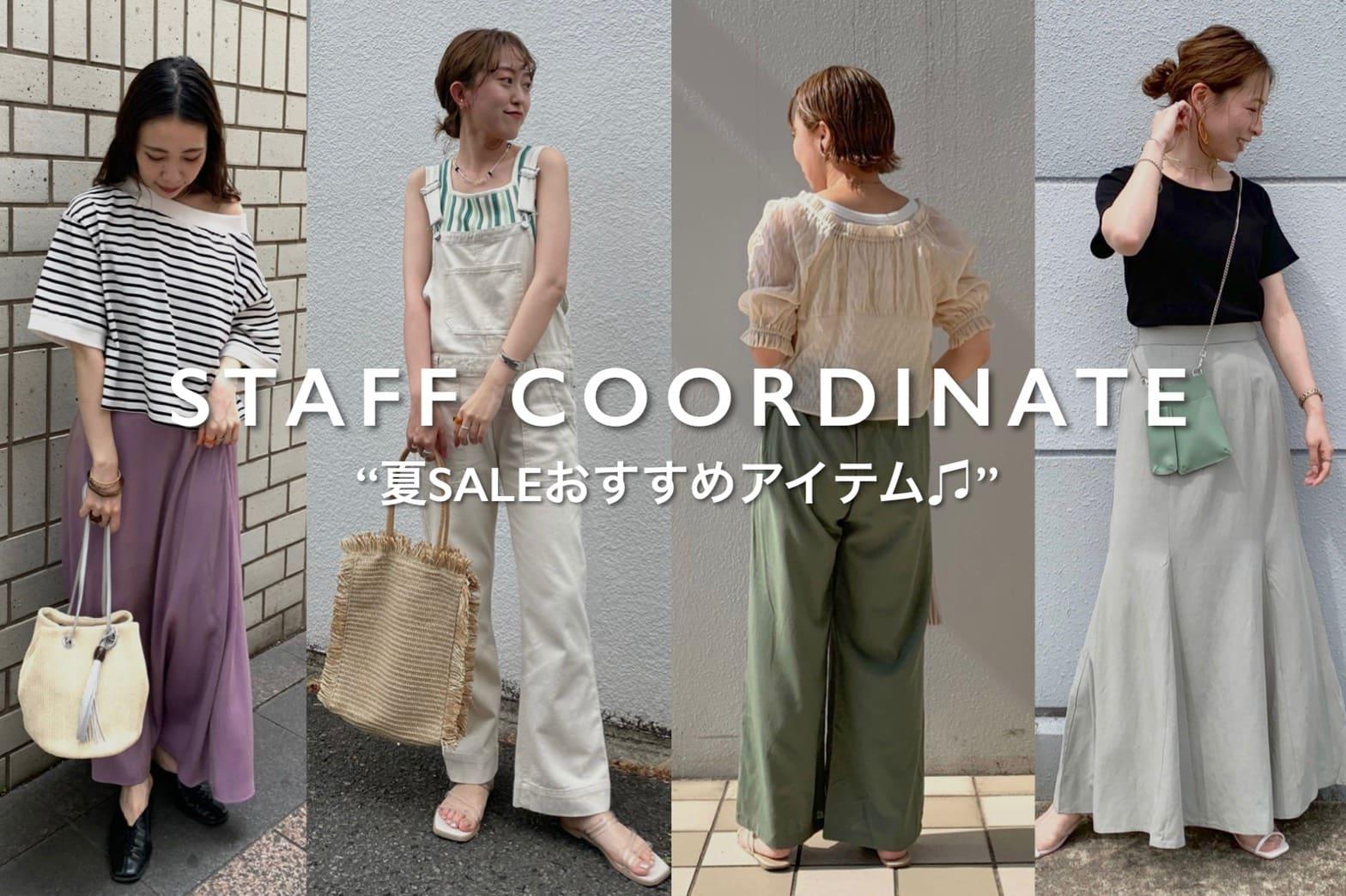 Discoat 【STAFF COORDINATE】夏SALEおすすめアイテム♪