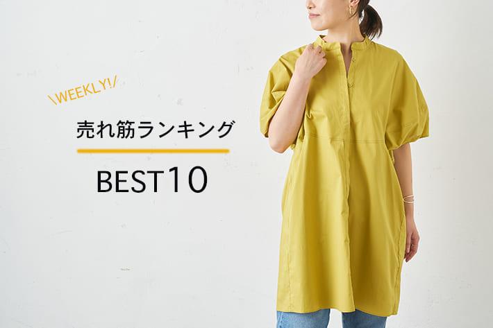 """BONbazaar 週間売れ筋ランキング """"BEST10"""""""