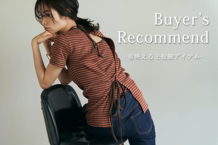 La boutique BonBon Buyer's Recommend 着映える!主役級アイテム
