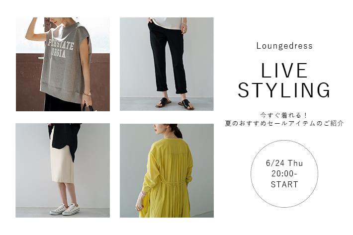 Loungedress <予告>【LIVE STYLING】6/24(木)20:00~ 第3回目の配信が決定!