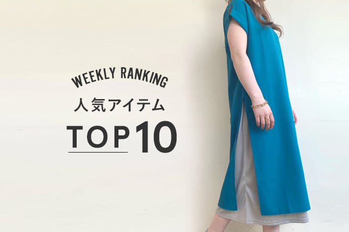 Pal collection 《6/21》週間人気ランキングTOP10