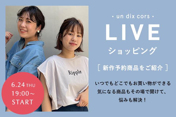 un dix cors 【告知】LIVEショッピング ■新作予約商品をご紹介■