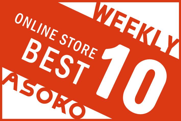 ASOKO 毎週水曜日更新!先週の売れ筋TOP10