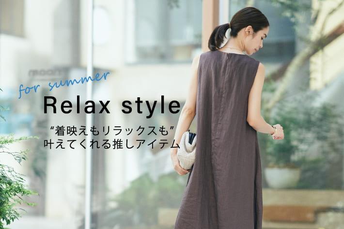 """La boutique BonBon Relax Style for Summer """"着映えもリラックス""""も叶えてくれる推しアイテム"""