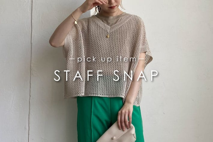 CAPRICIEUX LE'MAGE 【STAFF SNAP#12】セールおすすめアイテムをPICK UP