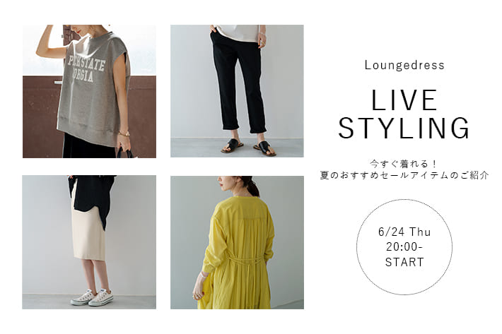 Loungedress <予告>【LIVE STYLING】6/24(木)20:00~ いよいよ明日配信!お見逃しなく!