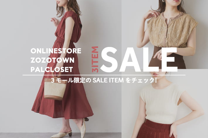 natural couture  3モール同時開催!!SALE!