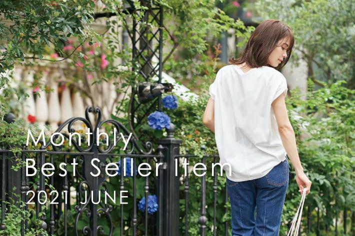 La boutique BonBon(ラブティックボンボン) 【6月のベストセラー】今みんながリアルに買っているアイテムTOP10