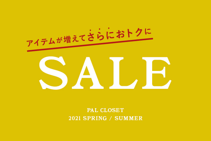 natural couture 2021 SUMMER SALE 第2弾 スタート!