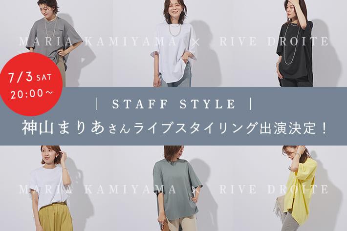 RIVE DROITE STAFF STYLE|人気モデル、神山まりあさんコラボTシャツ先行予約スタート!