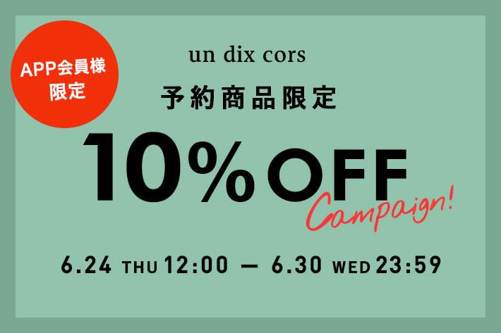 un dix cors 【期間限定】アプリフォローで予約商品10%OFFクーポンプレゼント!