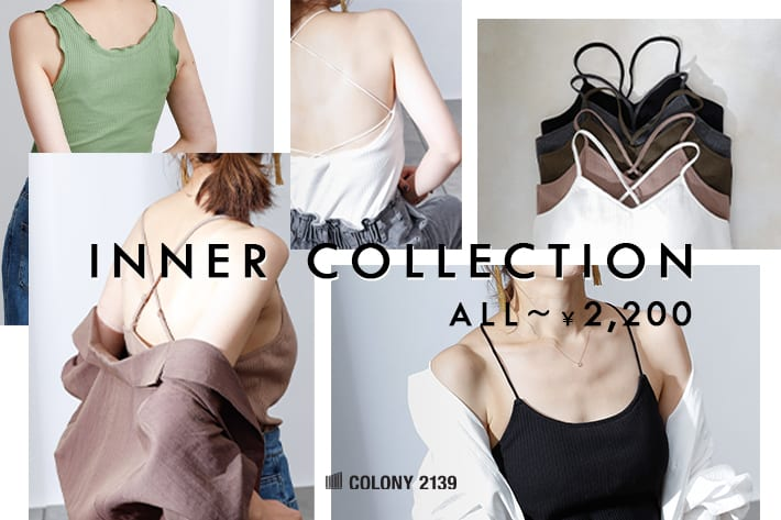 COLONY 2139 【WOMEN'S】ALL 2200円以下夏におすすめインナーコレクション