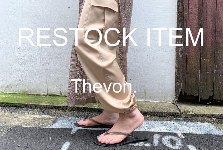 Thevon 裾絞りカーゴパンツ再入荷!