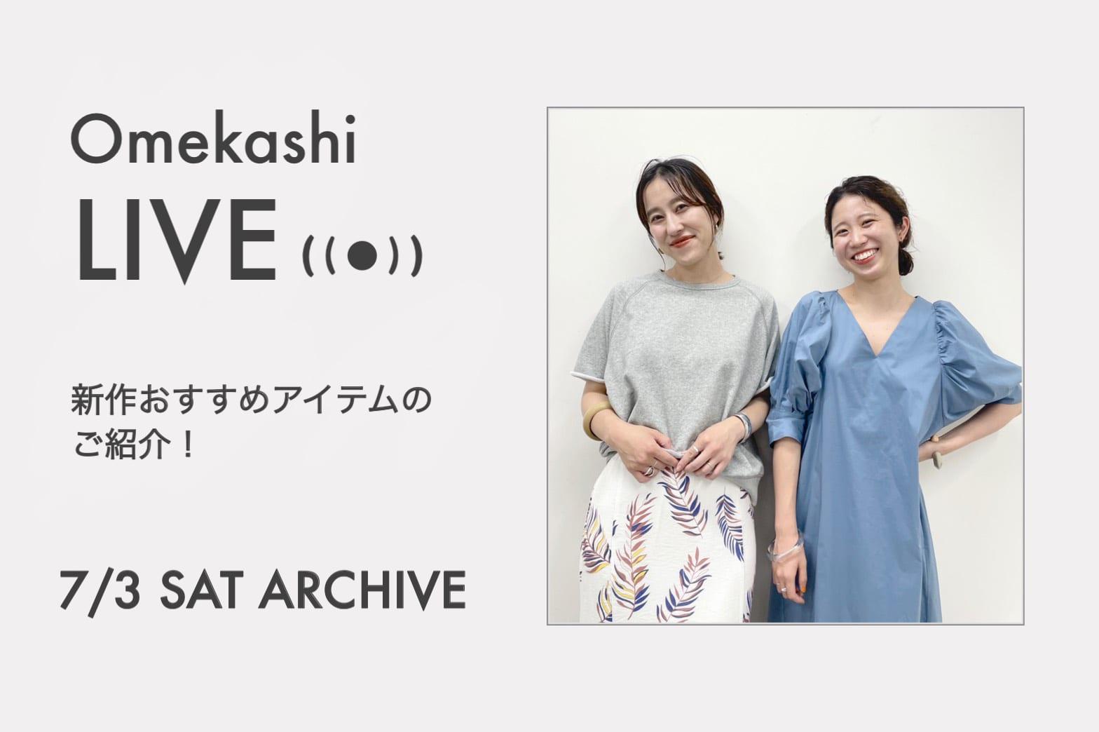 Omekashi 【Omekashi LIVE】7月3日(土)配信分アーカイブ 新作おすすめアイテムのご紹介!