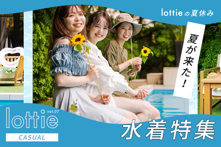 Omekashi lottie ―きっと見つかる、マイカジュアル― vol.7