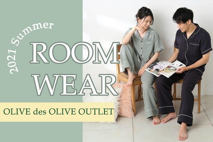 OLIVE des OLIVE OUTLET OLIVE OUTLETのおすすめルームウェア!