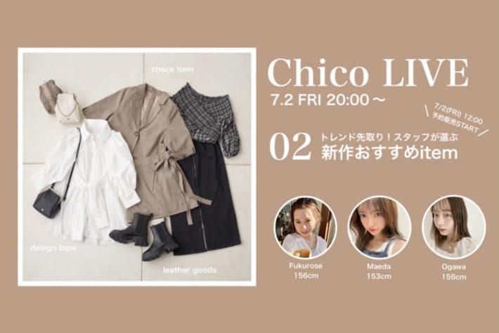 who's who Chico 【Chico LIVE】7/2(金) 20:00~ ライブコマース開催 ~新作おすすめitemのご紹介~