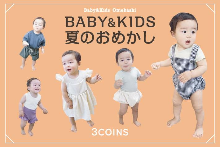 3COINS 【BABY&KIDS】夏のおめかし