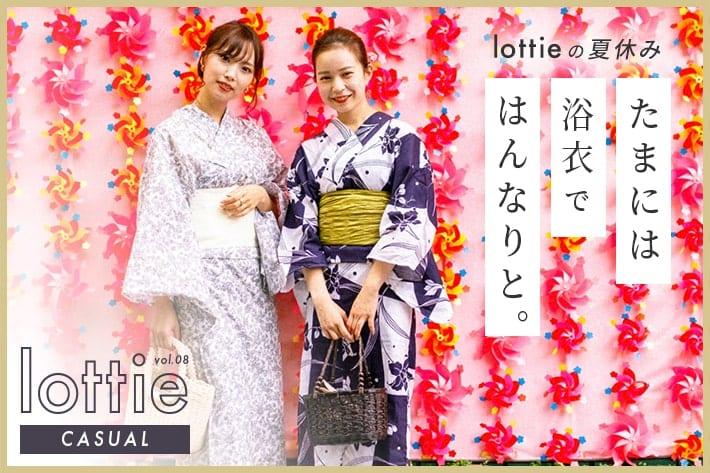 who's who Chico lottie ―きっと見つかる、マイカジュアル― vol.8