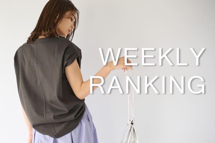 WEEKLY BEST 5 #02|人気アイテムランキング blog