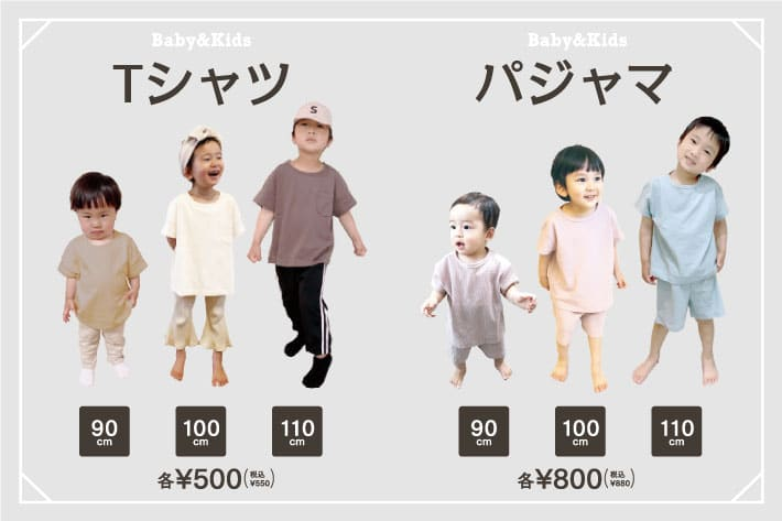3COINS 【Baby&Kids】Tシャツ&パジャマ