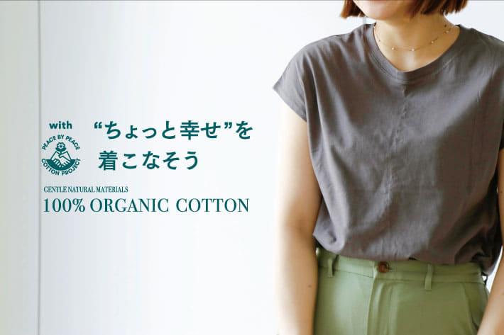 "3COINS Fashion×Sustainable ""ちょっと幸せ""を着こなそう"