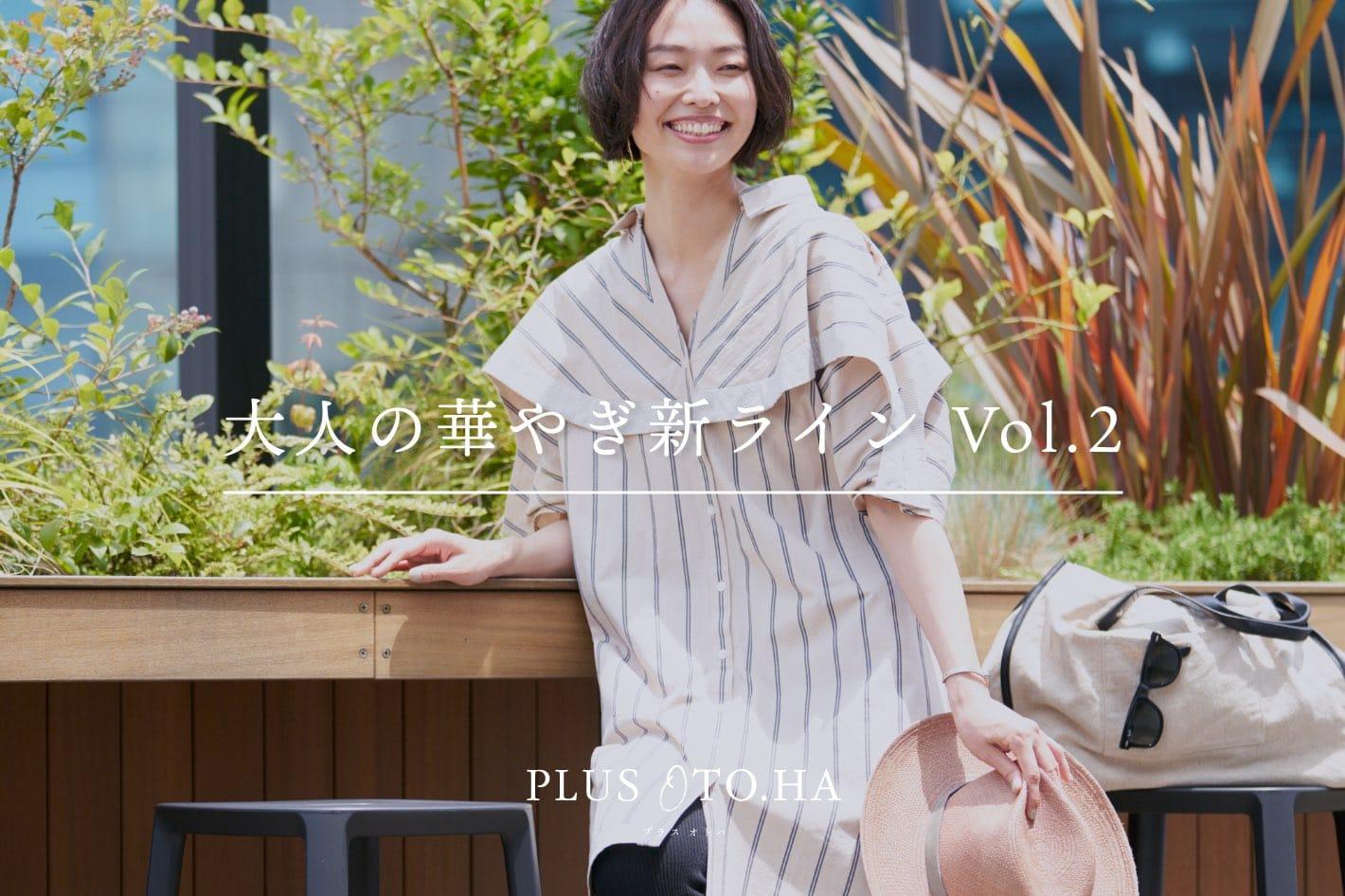 PLUS OTO.HA JOY!PLUS OTO.HA / 大人の華やぎ新ライン Vol.2