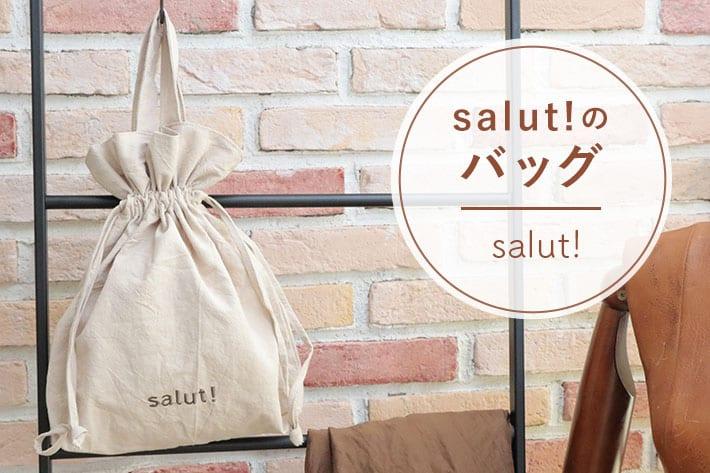 salut! salut!のブランドバッグが完成しました!