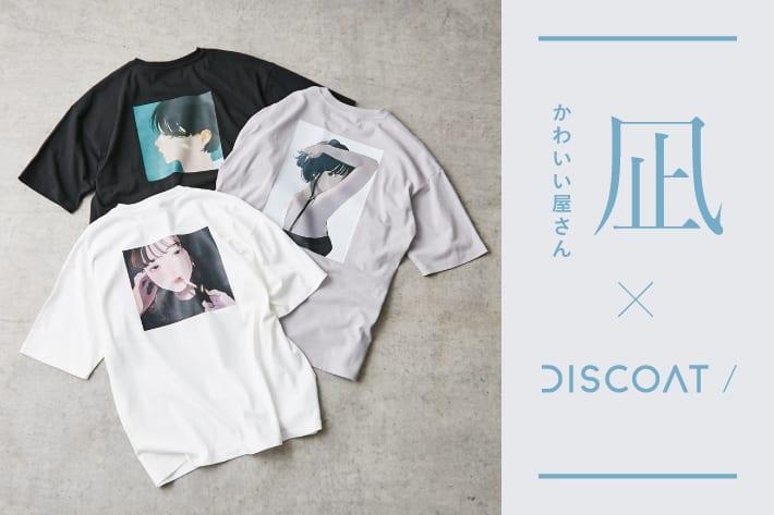 """Discoat """"かわいい屋さん"""" 凪(なぎ)× Discoat 販売スタート!!!"""