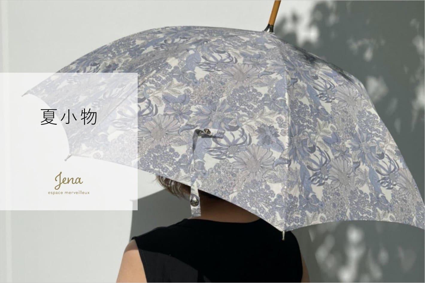"Jena espace merveilleux 夏小物でおしゃれの""格上げ"""