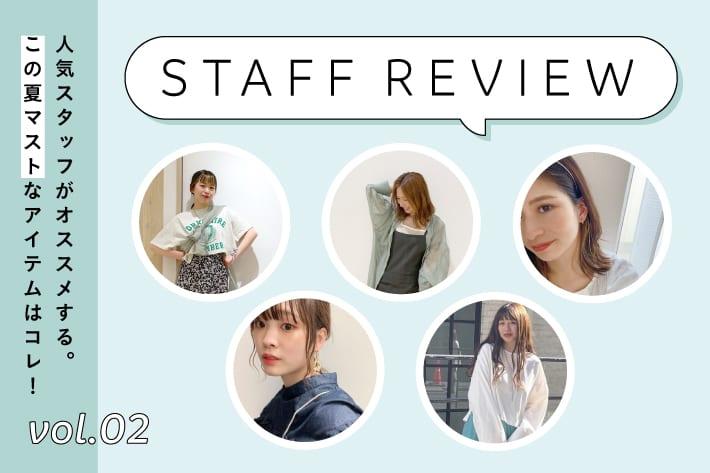 Discoat 【STAFF REVIEW vol.2】この夏マストなアイテム!