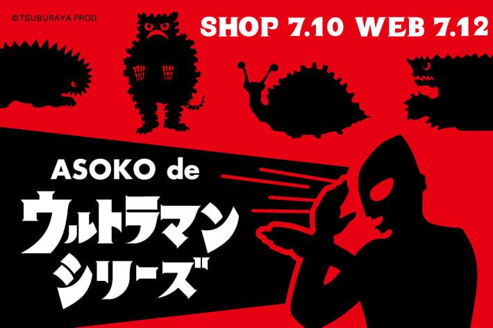 ASOKO 「ASOKO de ウルトラマンシリーズ」本日AM10:00より販売開始!
