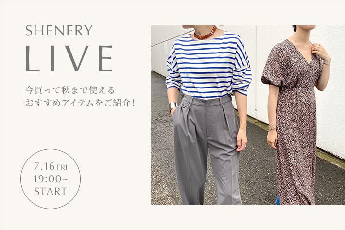SHENERY 【SHENERY LIVE】7/16(金)19:00~ 今買って秋まで使えるおすすめアイテムをご紹介!