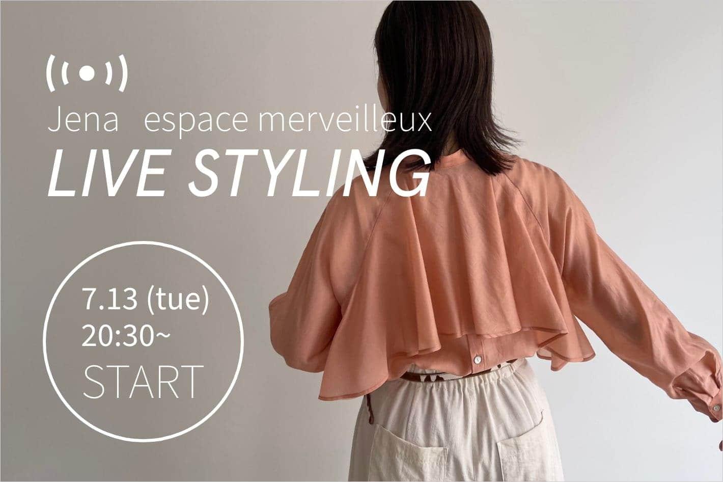 Jena espace merveilleux 【LIVE STYLING】先行販売アイテムのおすすめスタイリングをスタッフがご紹介!