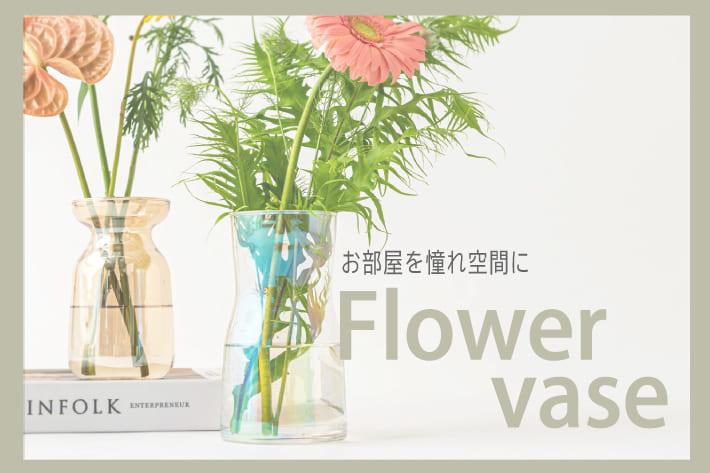 Lattice 【お部屋を憧れ空間に】フラワーベース特集!