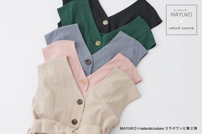 natural couture MAYUKO×naturalcouture