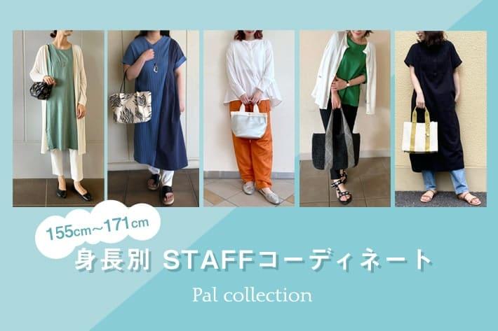 Pal collection 【身長別】STAFF コーディネート!