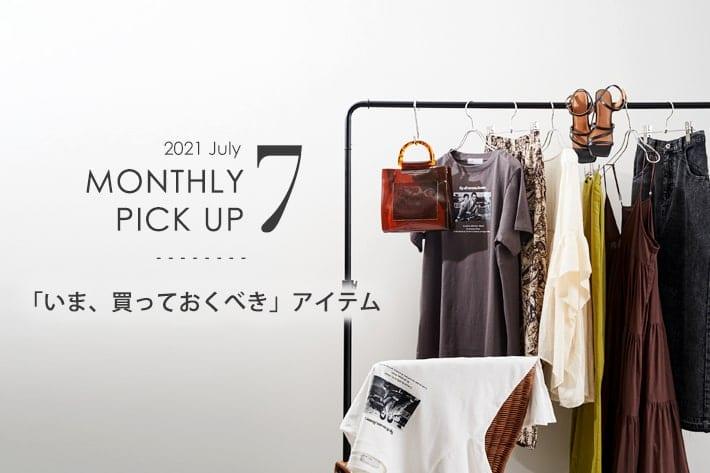 prose verse 【pick up】7月の今買っておくべきアイテム特集